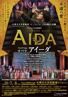 ヴェルディ オペラ アイーダ パンフレットのイメージ