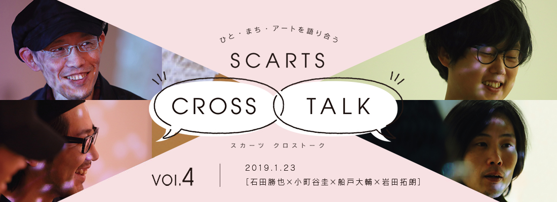 SCARTS CROSS TALK Vol.4
