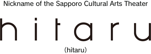 Nickname of the Sapporo Cultural Arts Theater hitaru