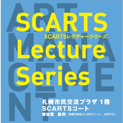 SCARTS Lecture Series Vol. 3The Future-oriented PR Strategy of a Public Cultural Facility image
