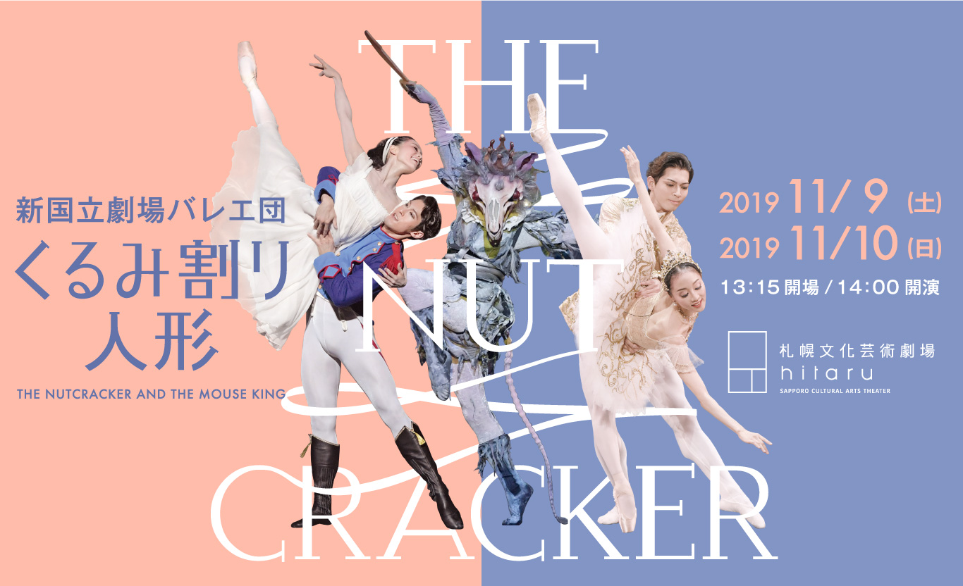 The Nutcracker and the Mouse King, by the National Ballet of Japan image
