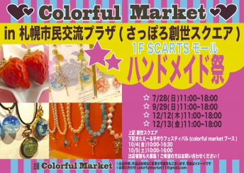 Colorful Market Handmade Festival! image