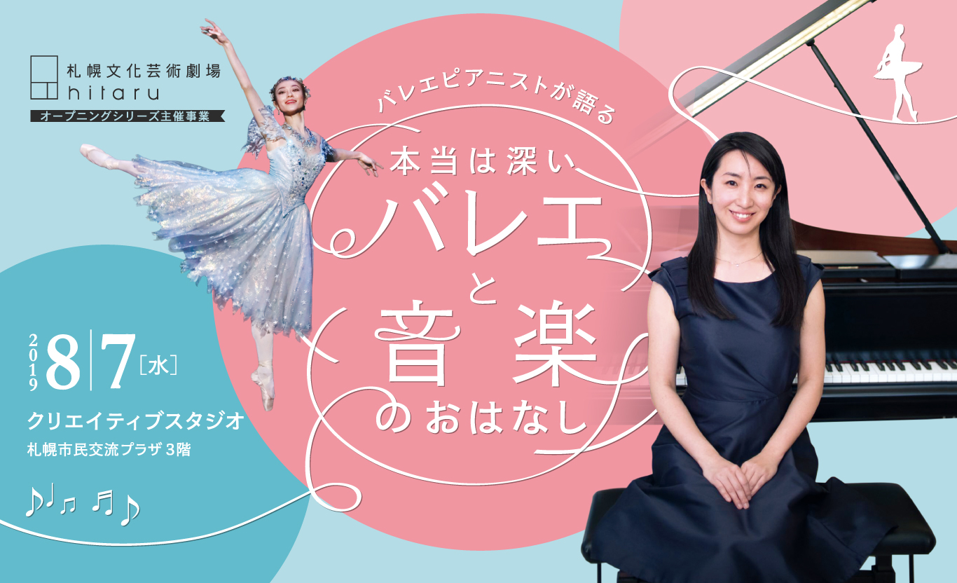 An event related to the National Ballet of Japan's NutcrackerInteresting Ballet and Music Stories by a Ballet Pianist image