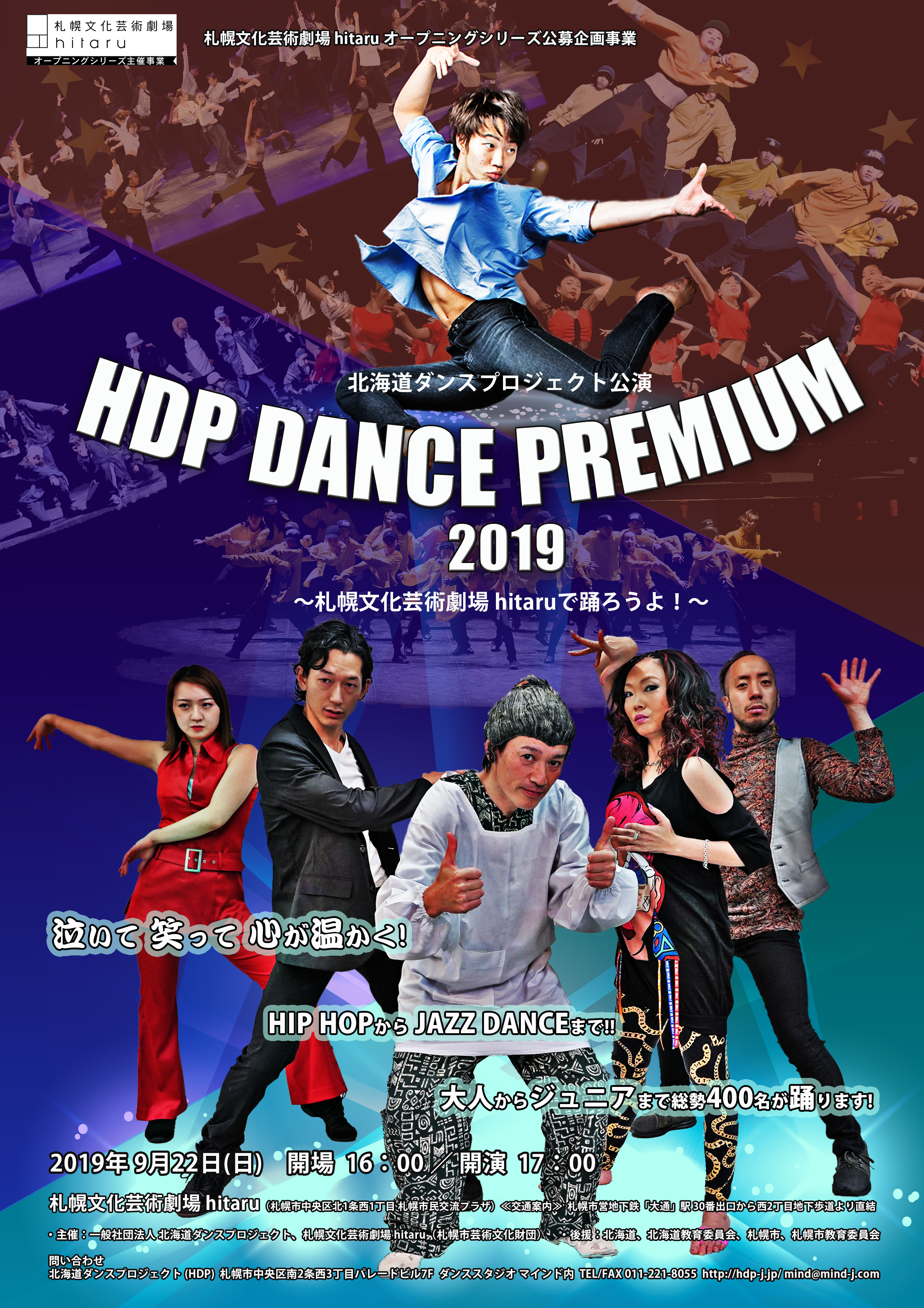 [Proposal-based event] HDP Dance Premium 2019 hosted by the Hokkaido Dance Project image
