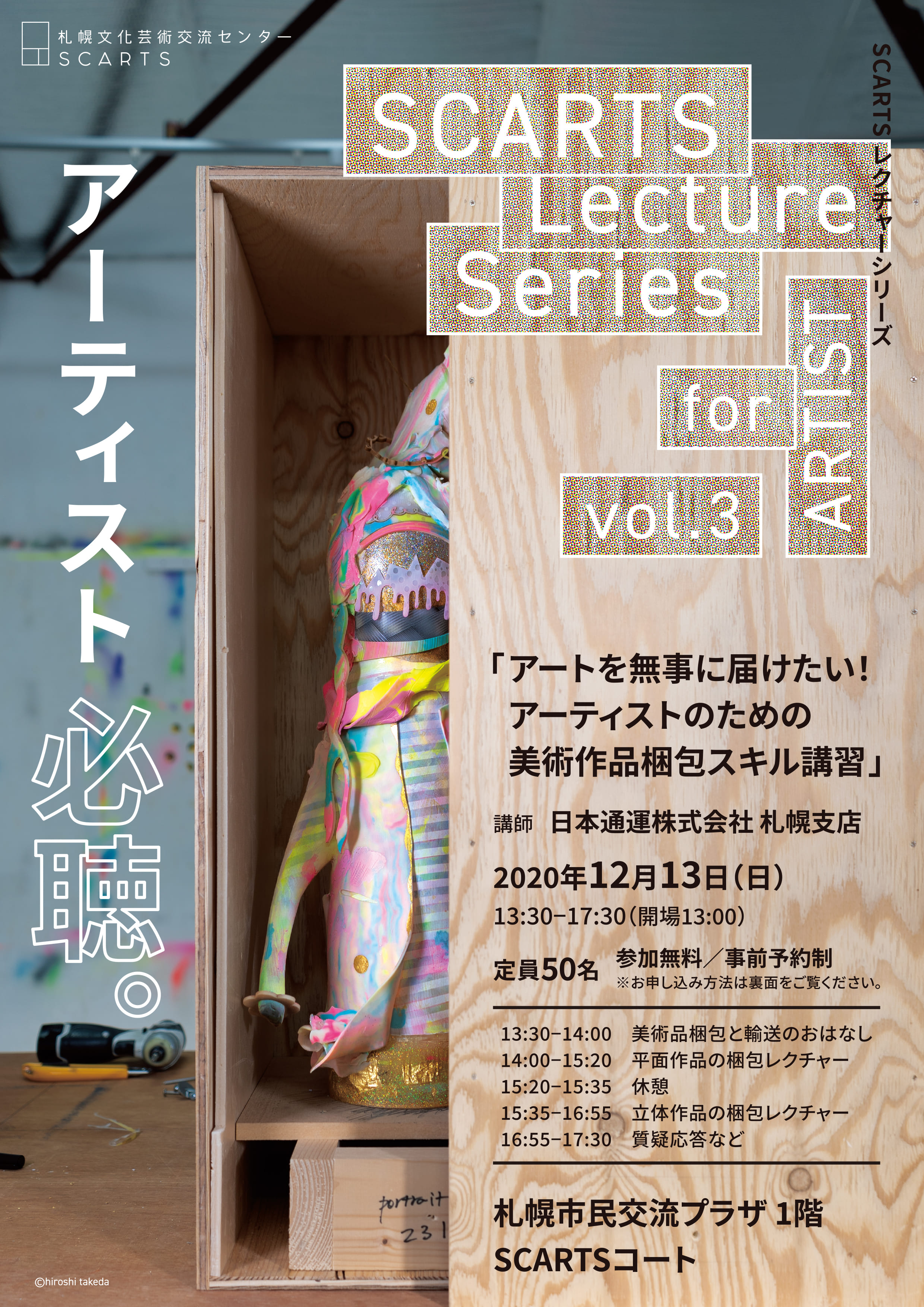 SCARTS Lecture Seriesfor ARTIST vol.3Delivering Art Works Safely!Work Packing Skill Class for Artists  image