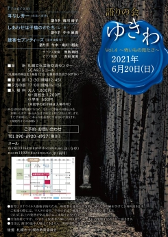 Yukiwa Public Reading Club Session Vol. 4 From a ghoulish curiosity image